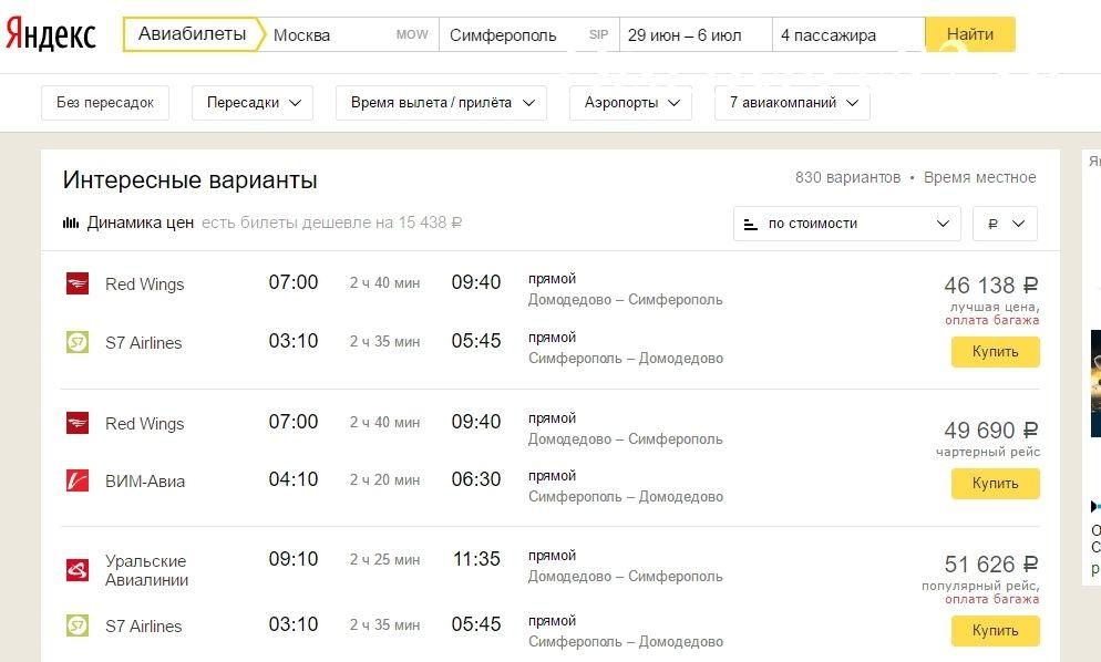 москва симферополь купить билеты на поезд Болотном сегодня избранное