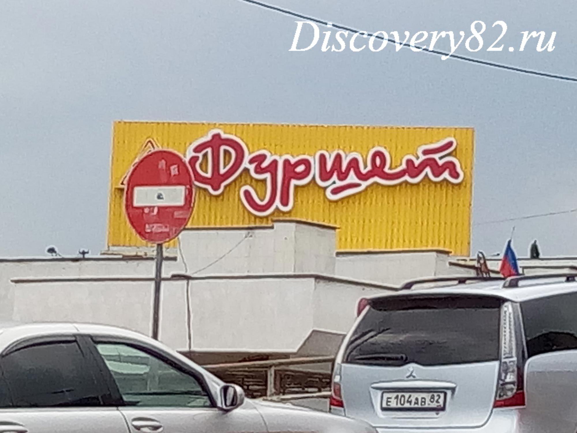 магазин фуршет в Алуште фото