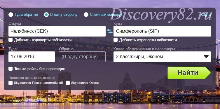 Новосибирск-сочи авиабилеты прямой рейс туда и обратно
