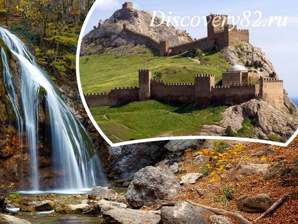 Крепосто Алустон и водопад Джур-Джур