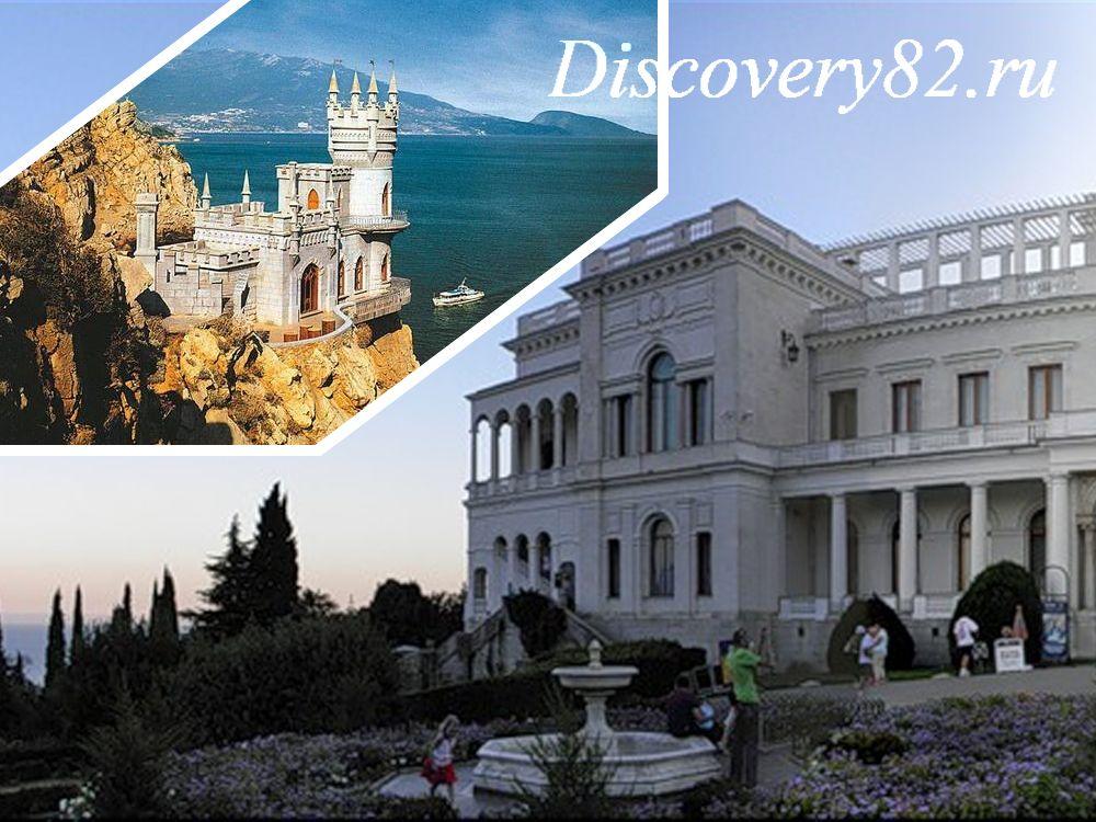 Ливадийский дворец и Ласточкино гнездо фото