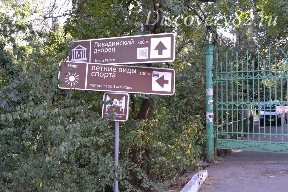 фото ливадийского дворца крым