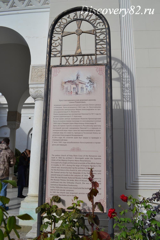 livadijskij-dvorec29