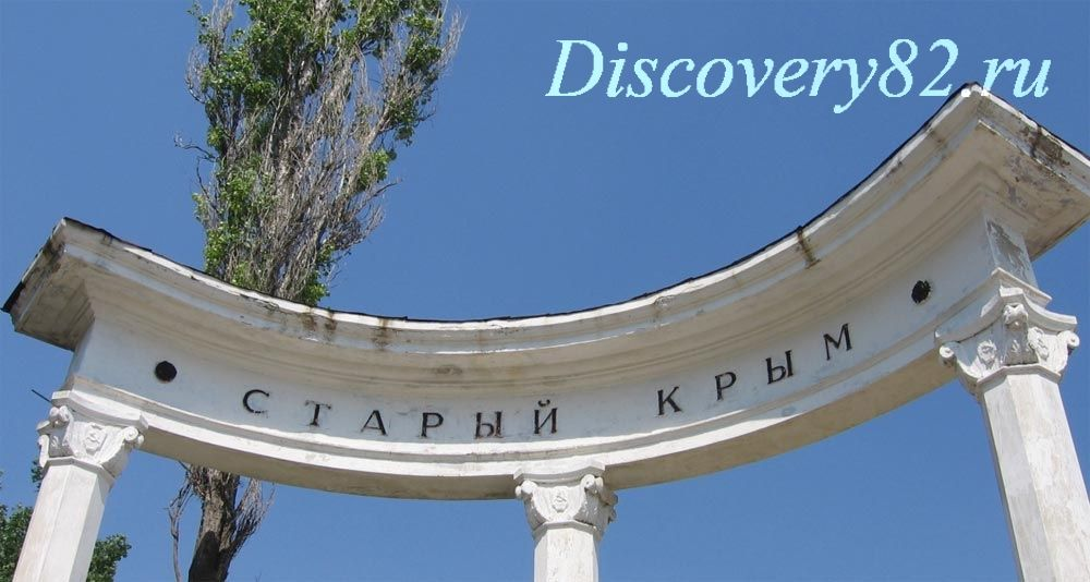фото города Старый Крым