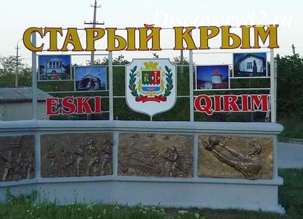 современный Старый Крым