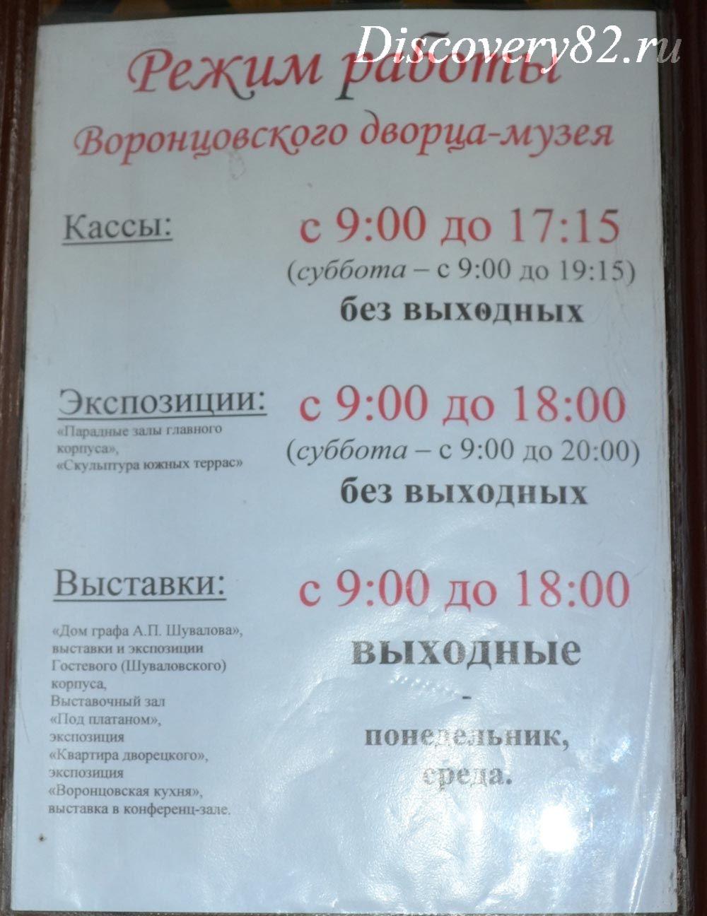 часы работы дворца