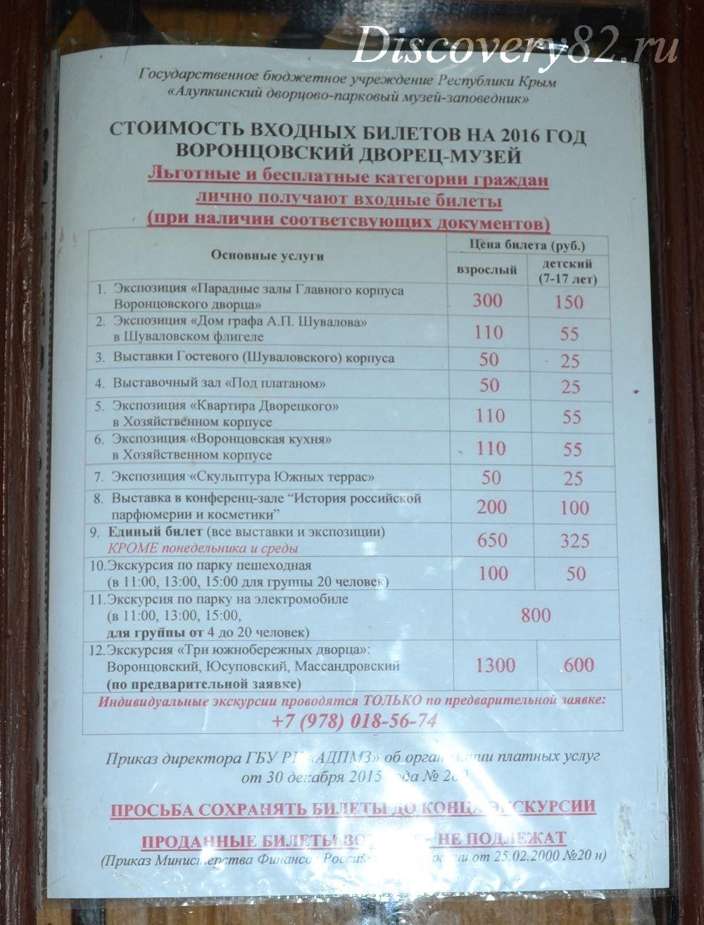 стоимость экскурсий в Воронцовский дворец