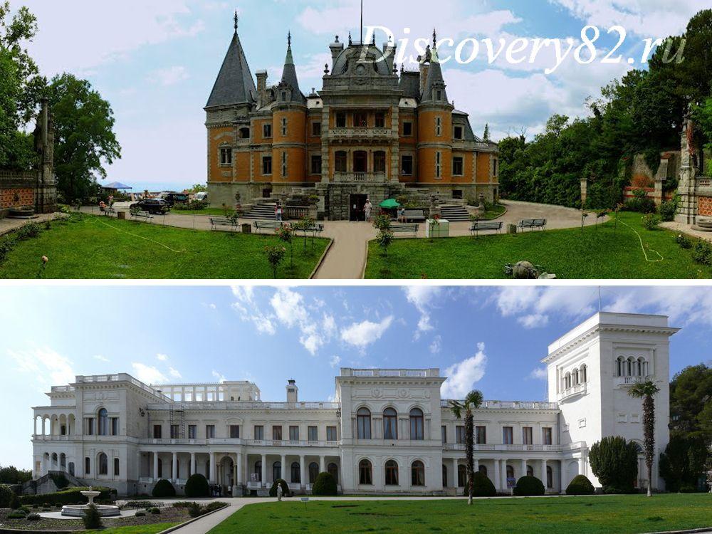 Массандровский и Ливадийский дворец