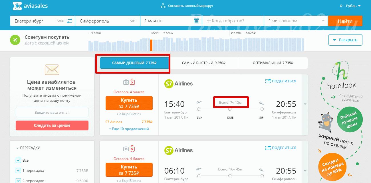 Цена билета на самолет из ростова в крым