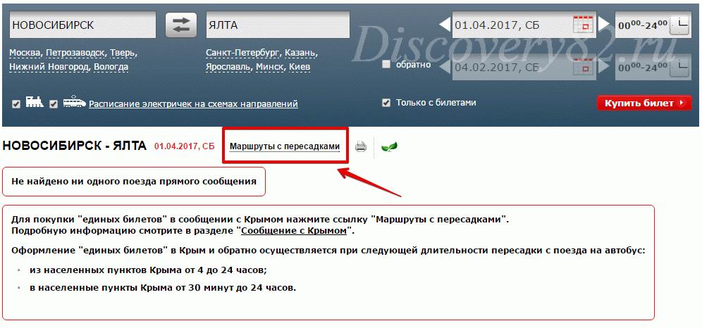 Красноярск симферополь цена авиабилета