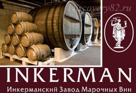 Экскурсия на Инкерманский завод марочных вин