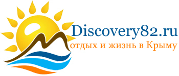 Отдых и жизнь в Крыму